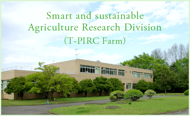 Smart and dudtainable Agriculture Research Division(T-PIRC Farm)|T-PIRC