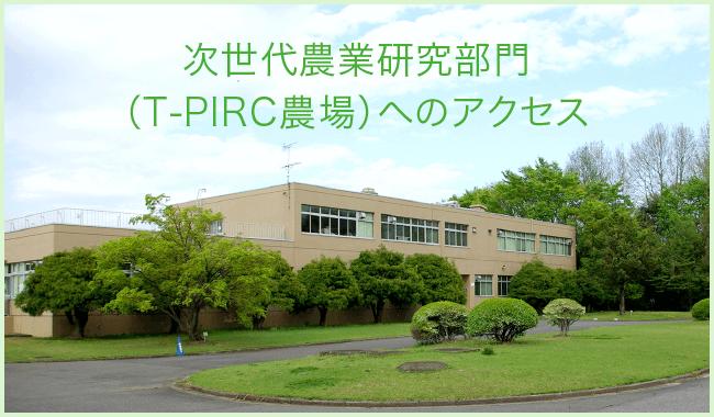 次世代農業研究部門(T-PIRC農場)へのアクセス|筑波大学つくば機能植物イノベーション研究センター(T-PIRC)