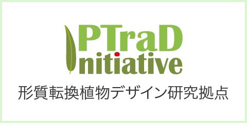 形質転換植物デザイン研究拠点|筑波大学つくば機能植物イノベーション研究センター(T-PIRC)
