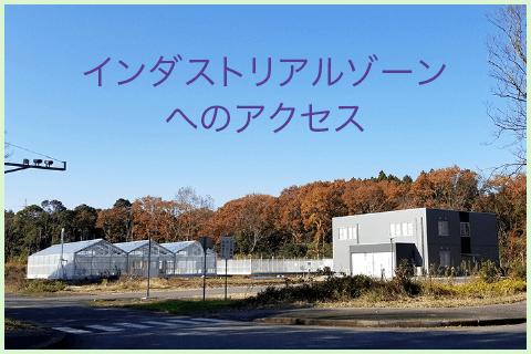 インダストリアルゾーンへのアクセス|筑波大学つくば機能植物イノベーション研究センター(T-PIRC)